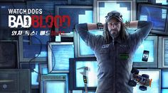 Watch Dogs Bad Blood Announcement Trailer