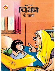 daadi maa Comics Pdf, Download Comics, Indian Comics, Diamond Comics, Kids Learning, Childhood Memories, Positive Quotes, Nostalgia
