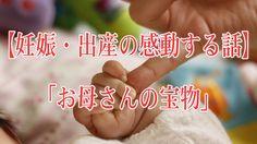 【妊娠・出産の感動する話】「お母さんの宝物」【1分涙腺崩壊】  33年間出産に立ち会ってきた、助産師さんの言葉です。涙が止まりませんでした。当たり前のことが幸せってよく言います。子供を授かる、生まれてくる。すべてが奇跡なんですね。内田美智子さんの言葉に心響くものがありましたらぜひコメントをお願いいたしますm(__)m   ☆☆☆☆☆☆ 涙腺崩壊-1分で感動!では、 泣ける話、感動する話を 厳選して配信しています。   音と画像で心震える感動を…。  チャンネル登録すると 新しい動画がスグに見れます☆ ▼▼▼ http://www.youtube.com/subscription_center?add_user=namidaafureru