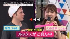 入山杏奈「男は顔が全て、性格なんてどうでもいい」