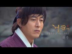박완규 - 하루 (구암 허준 OST) MV