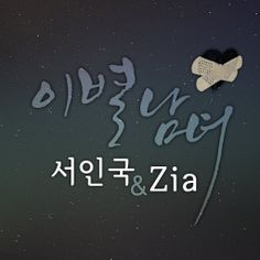 Download Seo In Guk & ZiA – Breaking Up Man And Woman [Single]   playboyzworld.com http://playboyzworld.com/kpop/seo-in-guk-zia-breaking-up-man-and-woman-single.html