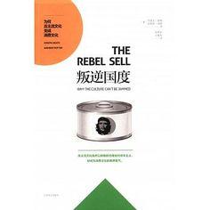 叛逆國度:為何反主流文化變成消費文化