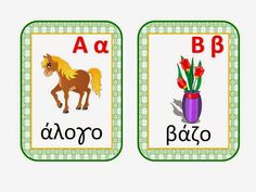 sofiaadamoubooks: Κάρτες  αλφαβήτας Greek Language, Language Arts, Greek Alphabet, School Lessons, Pre School, Speech Therapy, Classroom, Letters, Education