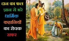 hindi Religious story हनुमान vs सुधर्शन चक्र और गरुण   Mauryamotivation.com Don't Give Up Quotes, True Quotes, Moral Stories In Hindi, Hindu Rituals, Motivational Stories, Morals, Krishna, Morality, True Words