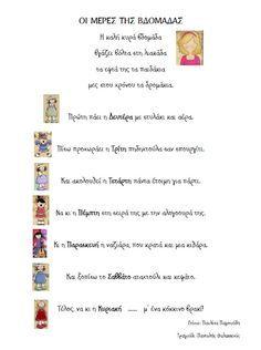 Ο κήπος με τα χρώματα!: Τραγούδι για τις μέρες της εβδομάδας Kindergarten Songs, Preschool Music, Preschool Education, Music Education, Special Education, School Hacks, School Projects, Educational Activities, Activities For Kids
