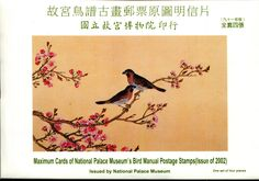 """Taiwan /ROC 2002-10-9 Issued Ancient Chinese Painting """"Birds Manual"""" Postage Stamps Maximum Cards"""