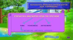 Συντακτική αναγνώριση όρων πρότασης-Υποκείμενο,Ρήμα Αντικείμενο-Μεταβατικά, Αμετάβατα ρήματα-Γλώσσα Ε τάξη