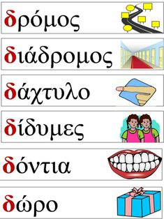 Learn Greek, Greek Alphabet, Greek Language, Greek Words, Word Pictures, Primary School, Speech Therapy, Special Education, Kids And Parenting