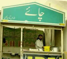 Imperial Chai, Islamabad. (www.paktive.com/Imperial-Chai_274WC21.html)