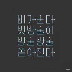 Hangul typo