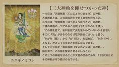 感動!天皇の使命 アマテラスからの重要な「三大神勅(しんちょく)」 | この青く美しい星へ - 楽天ブログ