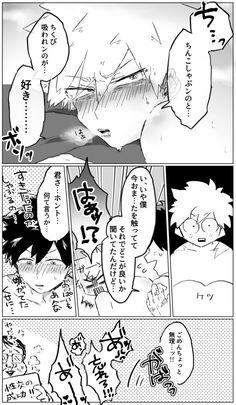 Read DekuKatsu 🚺🚹🔞 from the story 💛 KatsuDeku 💚 (BNHA) by (L with reads. My Hero Academia Manga, Boku No Hero Academia, Sports Couples, Deku X Kacchan, Cute Anime Guys, One Punch Man, Anime Ships, Kawaii Anime, Fan Art
