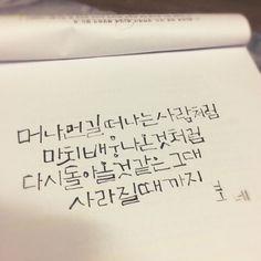 #배웅 #윤종신 #팬텀싱어 #lyrics #calligraphy #캘리그라피