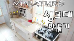 미니어쳐 주방 싱크대 만들기!! miniature-Kitchen cabinet ミニアチュア