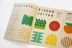 RIKEN 2017 Japan Graphic Design, Graphic Design Illustration, Book Design, Layout Design, Kids Activity Books, Name Card Design, Typography Layout, Illustrations And Posters, Bookbinding