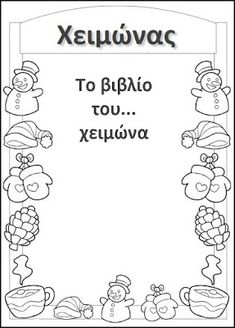 Learn Greek, Winter Activities For Kids, Special Education, Projects To Try, Learning, School, Children, Young Children, Boys