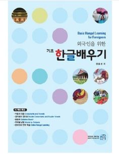 Basic Hangul Korean Learning for Foreigners Book Korean Study Practice Taxt Book #Textbook