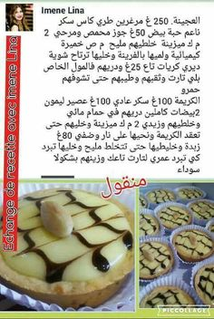 Sweets Recipes, Cooking Recipes, Tunisian Food, Algerian Recipes, Delicious Desserts, Yummy Food, Arabian Food, Arabic Sweets, Sweet Pie