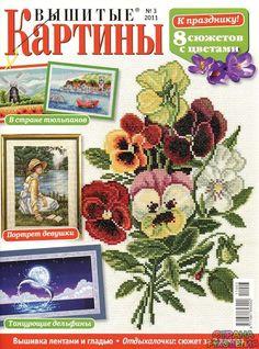 Вышитые картины № 3 2011 - Вышивка (разное) - Журналы по рукоделию - Страна…