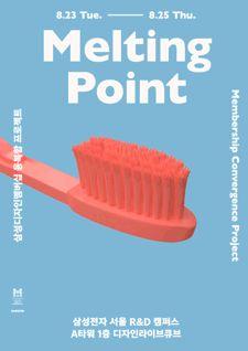 김성태 / 삼성디자인멤버십 융복합 프로젝트 Melting Point / 2016 Graphic Design Art, Web Design, Graphic Design Inspiration, Book Design, Layout Design, Typographic Poster, Typography, Event Banner, Presentation Layout