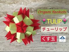 Tulip Kusudama Tutorial  チューリップ(くす玉)の作り方 - YouTube