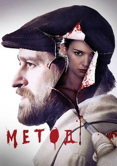 Метод (2015) смотреть сериал онлайн