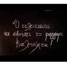 Love Words, Beautiful Words, Love Quotes, Funny Quotes, Greek Quotes, Poems, How Are You Feeling, Thoughts, Writing