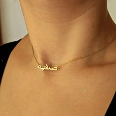 Arabic Name Choker Necklace, Personalized Necklace, Dainty Arabic Necklace, Gift For Bridesmaid, Celebrity Necklace, Arabic Font Necklace by MavenArtJewel on Etsy