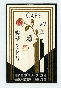 Vintage Japanese matchbox label, c1920s-1930s:Cafe Midori