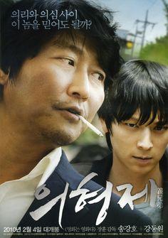 의형제<義兄弟> 『Secret Reunion』  2010  ソン・ガンホ 송강호 Song Gangho  강동원 Gang Dong-won