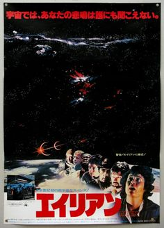 Japanese poster for Alien, Dir. Ridley Scott (1979)
