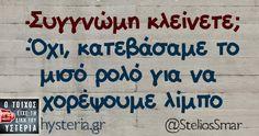 -Συγγνώμη κλείνετε; - Ο τοίχος είχε τη δική του υστερία Funny Greek Quotes, Sarcastic Quotes, Stupid Funny Memes, Funny Texts, Clever Quotes, Magic Words, Funny Stories, True Words, Just For Laughs