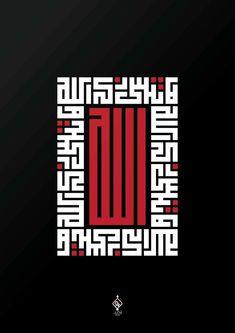 Calligraphy Arabic Calligraphy Design, Arabic Calligraphy Art, Arabic Art, Islamic Art Pattern, Pattern Art, Typographic Design, Typography Logo, Islamic Wall Art, Arrow Tattoos