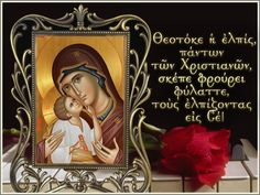 Orthodox Prayers, Christian Faith, Psalms, Wise Words, Christianity, Nostalgia, God, Icons, Quotes