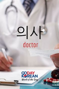 Can you use 의사 (doctor) in a sentence? Write your sentence in the comments below!