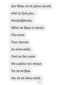 Greek Quotes, True Words, Qoutes, Love Quotes, Smile, Heart, Quotations, Qoutes Of Love, Quotes