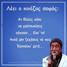 Funny Times, Greek Quotes, Wise Words, Funny Quotes, Jokes, Lol, Sayings, Random, Laughing So Hard