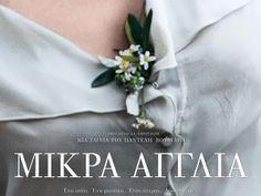 """""""Mikra Anglia"""" (2013), Directors: Pantelis Voulgaris, Calliopi Bredologou, Stars: Pinelopi Tsilika, Sofia Kokkali, Aneza Papadopoulou"""