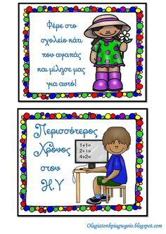 Κουπόνια Επιβράβευσης! Childcare, Back To School, Kindergarten, Classroom, Teaching, Education, Blog, Crafts, School Starts