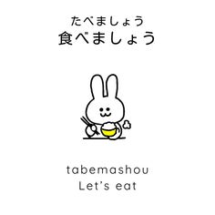 Study Japanese words - useful words flashcards for beginners. Follow the link for Japanese learning membership - starts from $2 per month. Access to 4 lessons with comprehensive lesson notes and flashcards. #learnjapanese #learnjapanesefast #studyjapanese #japaneselessons #japaneselanguage #japanesewords Cute Japanese Words, Learn Japanese Words, Japanese Quotes, Japanese Phrases, Learn Chinese, Learn Korean, How To Study Japanese, Learning Japanese, Japanese Language Course