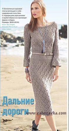 Платье спицами в стиле бохо. С подходящим украшением и грубой обувью оно произведет фурор и в будни.