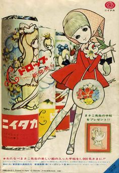 Japanese confectionery ad, 1967. by v.valenti, via Flickr