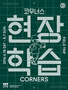 CORNERS solo exhibition - OYE is a graphic design studio of O hezin Graphic Design Studios, Graphic Design Posters, Graphic Design Inspiration, Typo Poster, Poster Layout, Typography Poster, Typography Design, Lettering, Book Design
