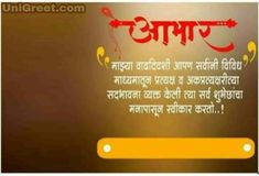 Best ( वाढदिवस आभार फोटो )   Birthday Thanks / Abhar Images Banner Background In Marathi Thank You Messages For Birthday, Hd Happy Birthday Images, Happy Birthday Png, Happy Birthday Status, Happy Birthday Posters, Birthday Thanks, Birthday Wishes For Myself, Birthday Banner Design, Birthday Banner Background