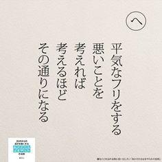 最新情報を知りたい人はtwitterへ→https://twitter.com/taguchi_h . . . . #嫌なことを忘れる時に思い出したいあかさたなはまやらわの法則 #あかさたなはまやらわの法則#ポジティブ#日本語 #引き寄せ#女性#詩#前向き#五行歌#言葉#平気
