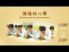 福音視頻 經歷詩歌《懊悔的心聲》   跟隨耶穌腳蹤網-耶穌福音-耶穌的再來-耶穌再來的福音-福音網站