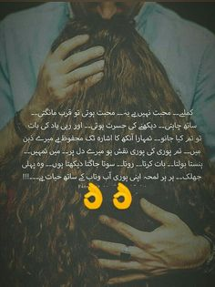 Hassanツ😍😘 Cute Relationship Quotes, Bff Quotes, Couple Quotes, Urdu Poetry Romantic, Love Poetry Urdu, Poetry Quotes, Poetry Books, Urdu Quotes With Images, Best Urdu Poetry Images