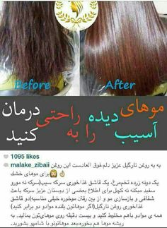 Beauty Tips For Skin, Healthy Beauty, Health And Beauty Tips, Beauty Skin, Beauty Hacks, Beauty Land, Health And Fitness Magazine, Makeup Is Life, Face Skin Care