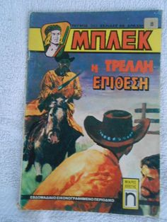 MPLEK A PERIODOS # 363 , YEAR 1976 , GREEK EDITION RARE COMICS